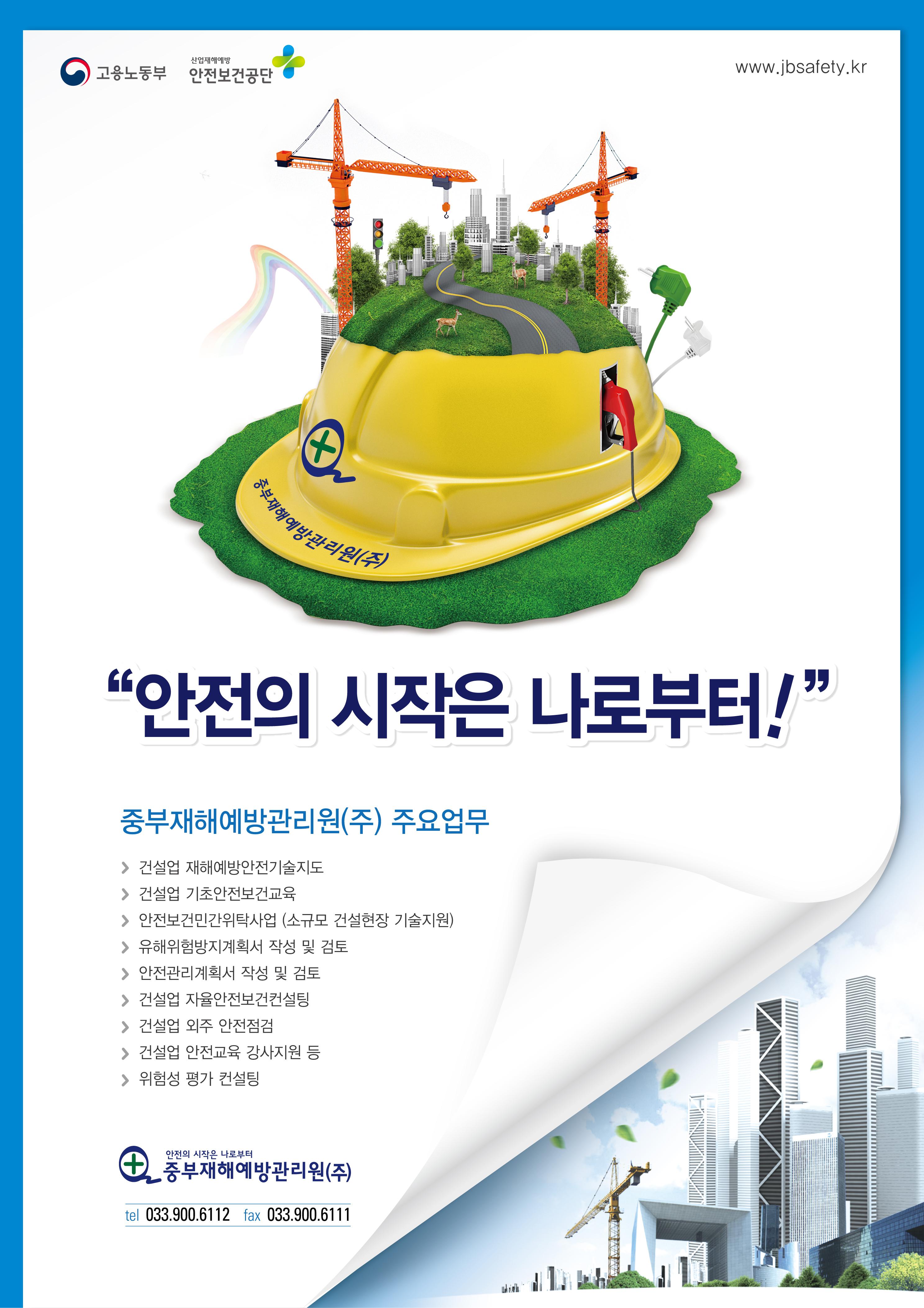 중부재해예방관리원(광고지).jpg